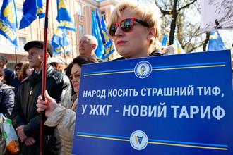 Участники акции против повышения тарифов ЖКХ в Киеве, 2017 год