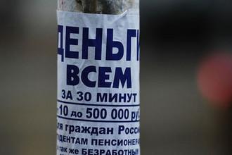 Набрали долгов: россиян могут отрезать от кредитов