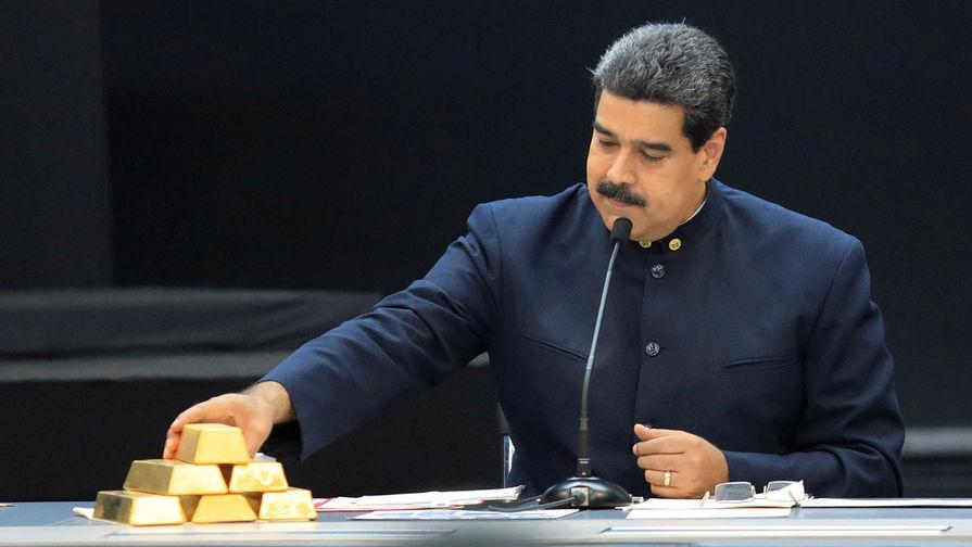 Bloomberg: турецкая фирма помогла Мадуро вывезти золото из страны на $900 млн