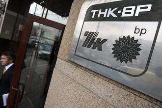 ТНК-ВР победила на аукционе по продаже Лодочного нефтегазового месторождения