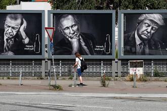 Изображение президентов Турции, России и США Реджепа Тайипа Эрдогана, Владимира Путина и Дональда Трампа на рекламном плакате во время саммита G20 в Гамбурге, июль 2017 года