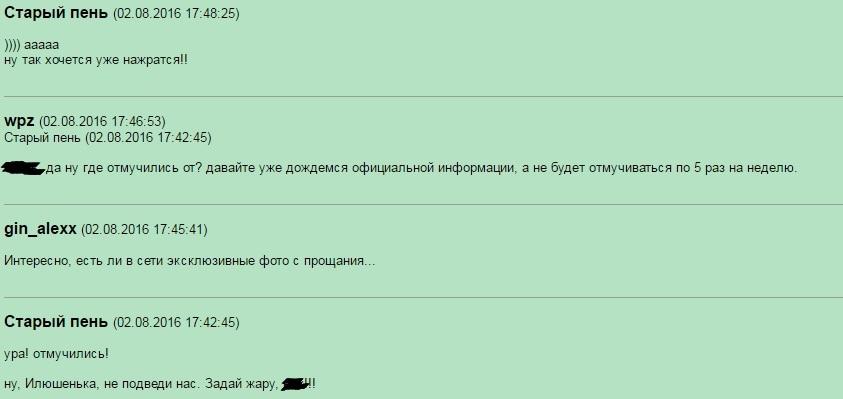 «Главный трансфер «Локомотива»