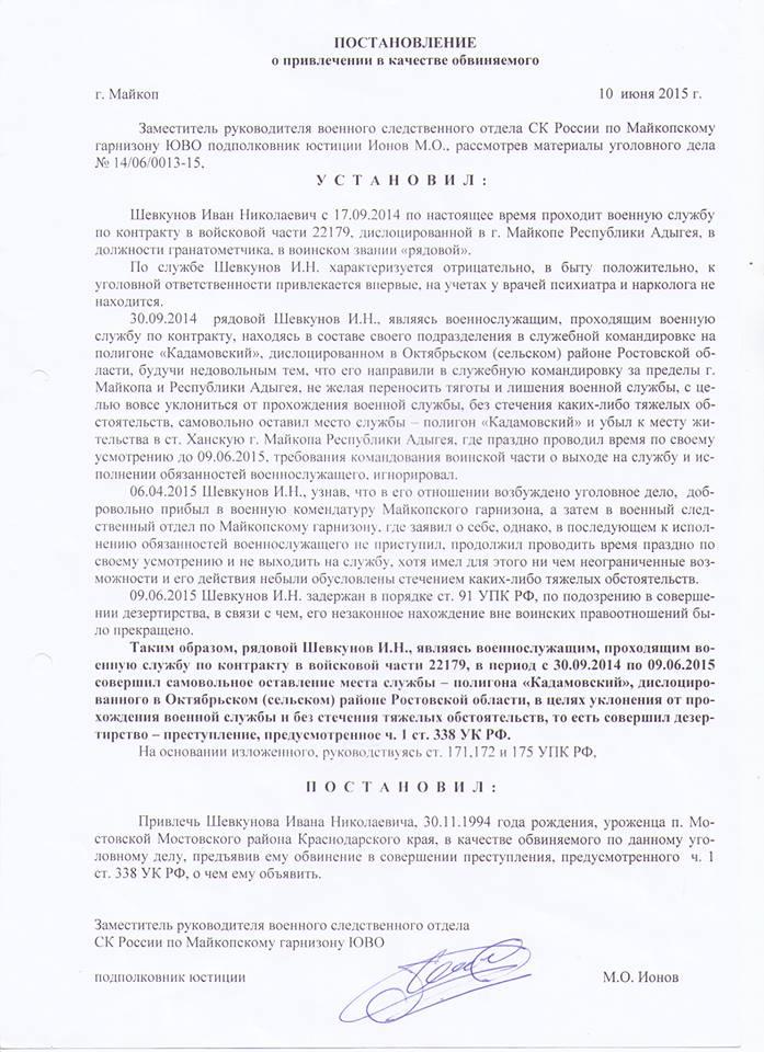 Рапорт На Увольнение Военнослужащего По Контракту Образец 2015 - фото 11