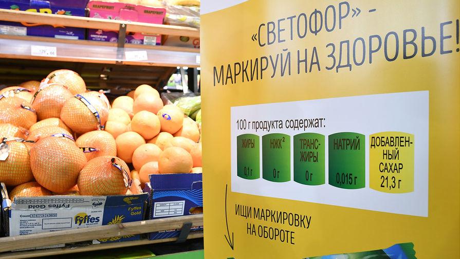 Власти готовят ГОСТ на цветовую маркировку продуктов