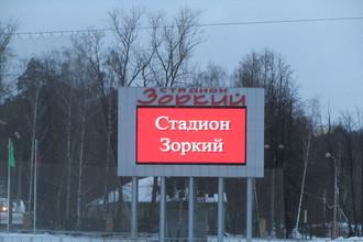 Первый стадион на месте современного «Зоркого» был построен в 1941 году