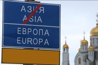 Табличка на границе Азии и Европы в Магнитогорске, 2007 год