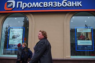 Бизнес Промсвязьбанка зависит от политических успехов совладельца — сенатора Дмитрия Ананьева