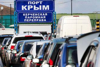 Автомобили в очереди у Керченской паромной переправы в порту «Крым»