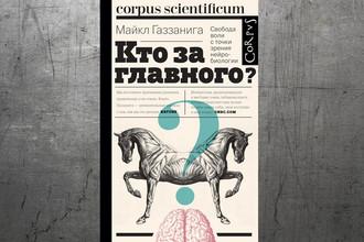 Майкл Газзанига. Кто за главного? АСТ. 2017