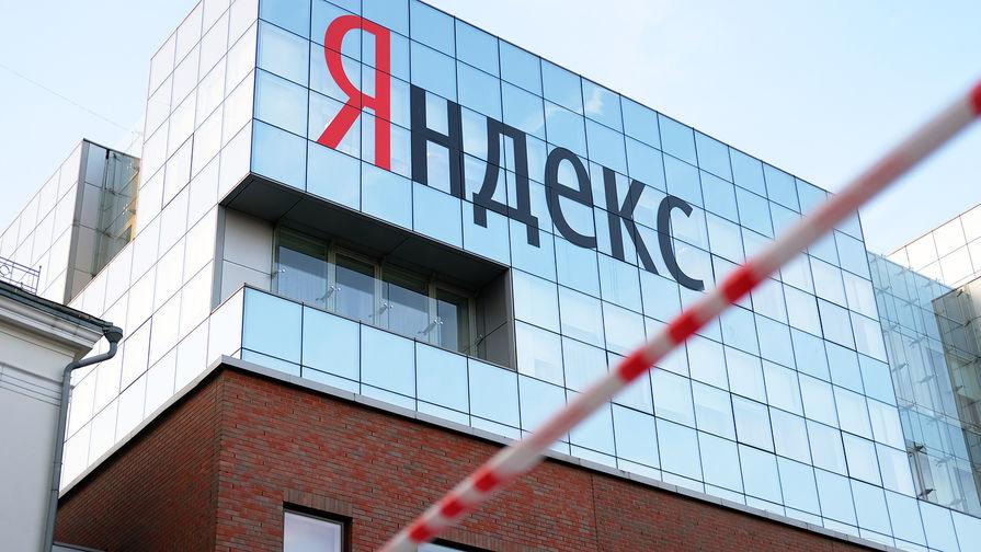 «Яндекс» назвал слухами сообщения о закрытии сервиса «Яндекс.Новости»