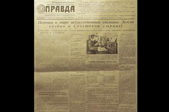 Передовица газеты «Правда», посвящённая запуску спутника, 6 октября 1957 года