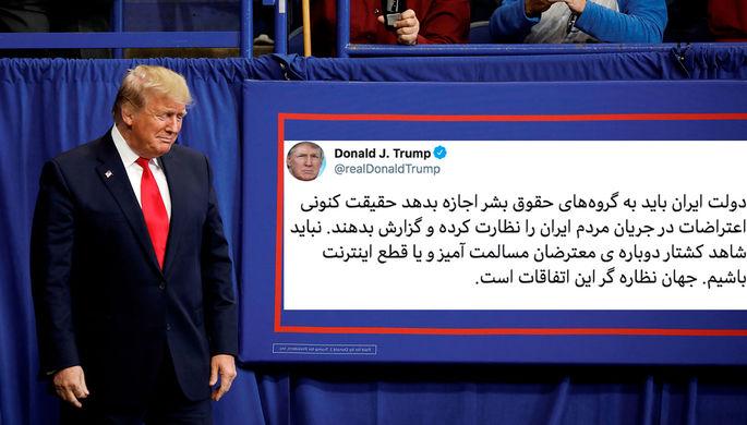 «Многострадальный народ»: Трамп поддержал протесты в Иране