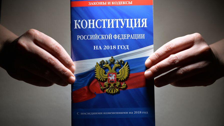 Поправки в Конституцию поддержали свыше 90% россиян