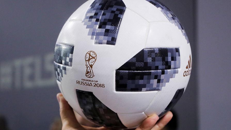 мяч чемпионата 2018 стоит футбольный сколько мира