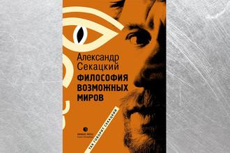 Александр Секацкий. Философия возможных миров. Лимбус пресс. 2017