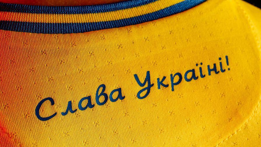 Форма сборной Украины для Евро-2020