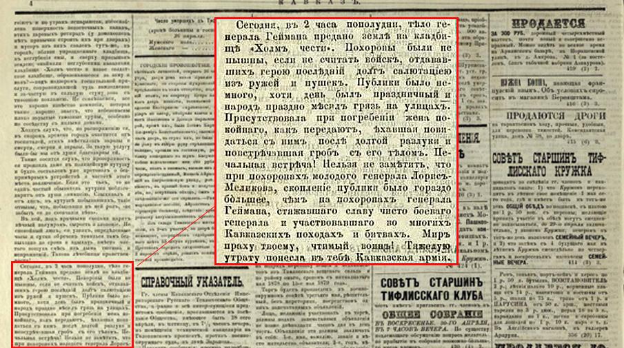 Сообщение о похоронах генерала Геймана в газете «Кавказ» от 28 апреля 1878 года