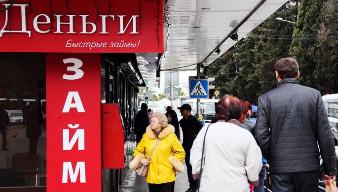 Погуляли в кредит: майские россиянам не по карману