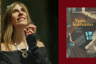 Александра Николаенко и обложка ее книги «Убить Бобрыкина. История одного убийства», коллаж «Газеты.Ru»