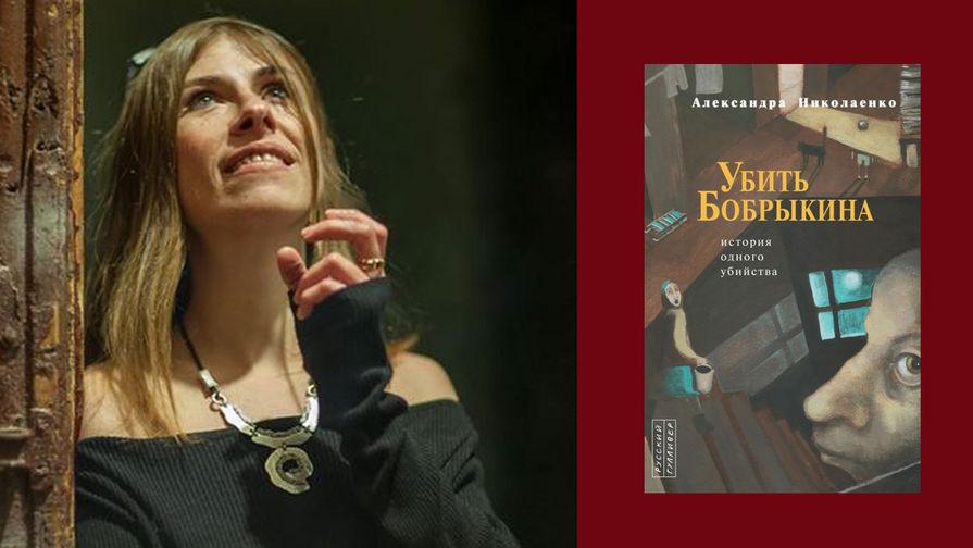 Александра Николаенко и обложка ее книги «Убить Бобрыкина. История одного убийства»...
