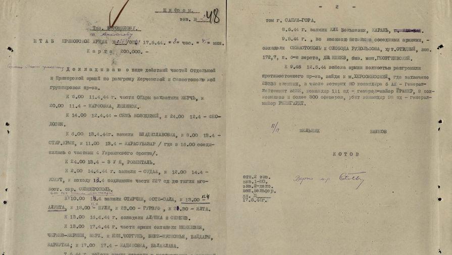рассекреченные документы по Крымской операции 1944 года 1