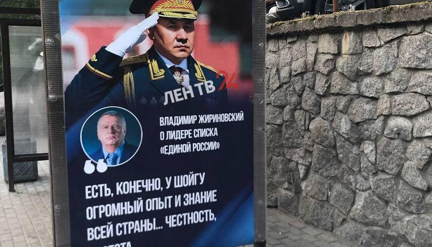 СМИ Ленобласти рассказали о предвыборной рекламе ЛДПР с Шойгу