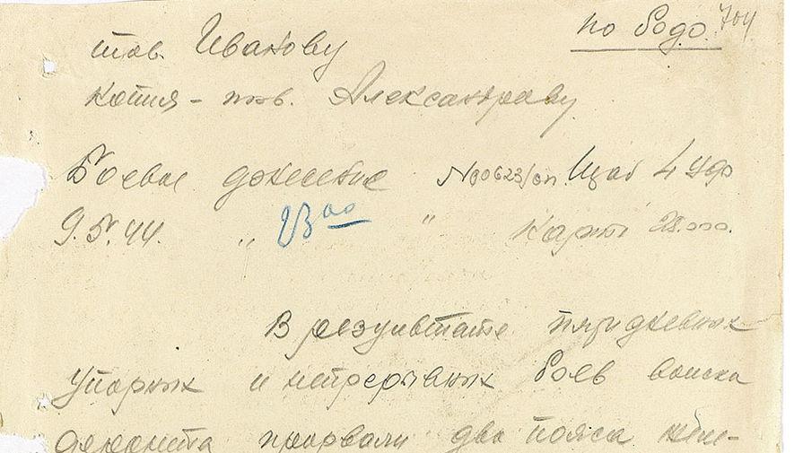 рассекреченные документы по Крымской операции 1944 года 2
