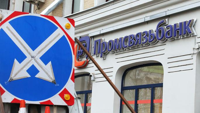 Вывеска одного из отделений «Промсвязьбанка» в Москве, 15 декабря 2017 год