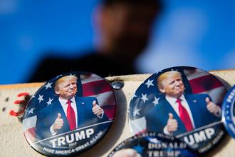Значки с изображением и предвыборным лозунгом избранного президента США Дональда Трампа, 18 января 2017 года