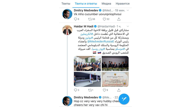 В твиттере Медведева появились загадочные твиты