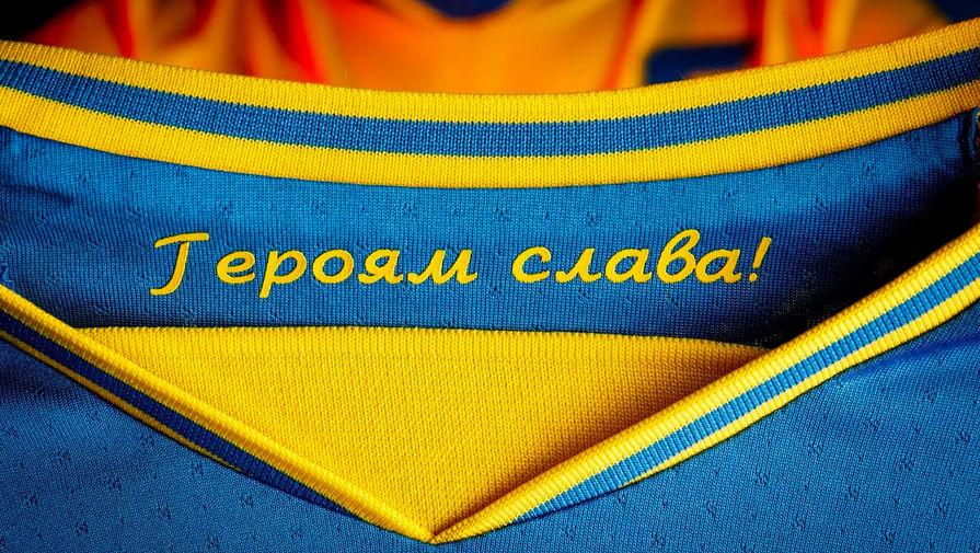 Лозунг Героям Слава! останется на форме сборной Украины