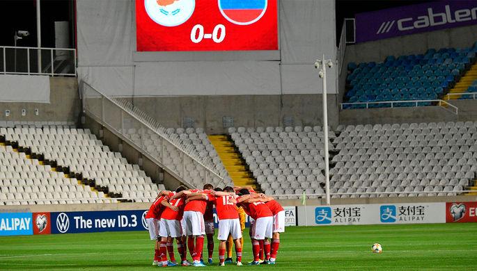 Игроки сборной России радуются победе в отборочном матче чемпионата Европы по футболу 2020 между сборными Кипра и России