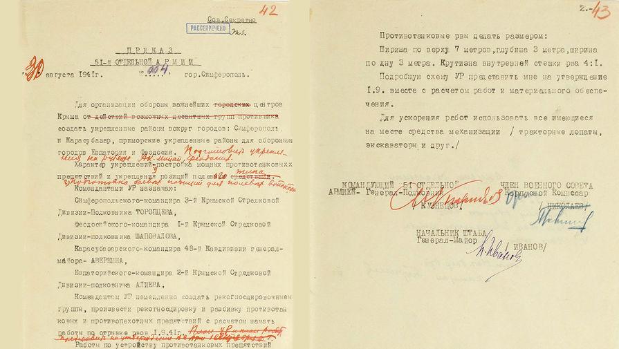 рассекреченные документы по Крымской операции 1944 года 4