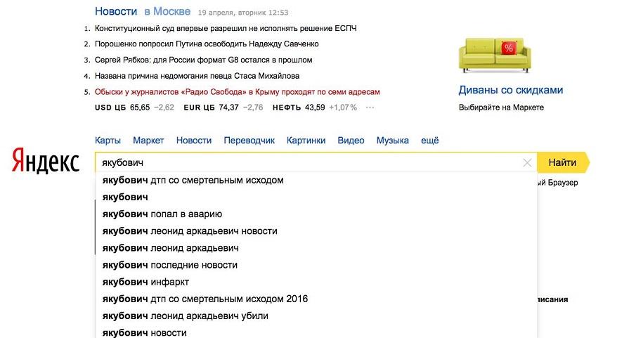 Странный запрос быстро пробрался в том поисковых подсказок «Яндекса»