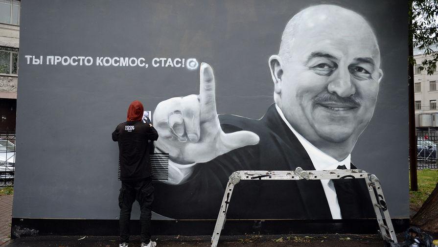 Граффити «Ты просто космос, Стас» с портретом Станислава Черчесова в Санкт-Петербурге, июнь 2018 года