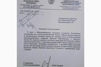Письмо от главы района Юрия Садырова, в котором он просит гендиректора «Транснефть-Урала» выделить вертолет для окропления полей в связи с гибелью урожая из-за неблагоприятных погодных условий