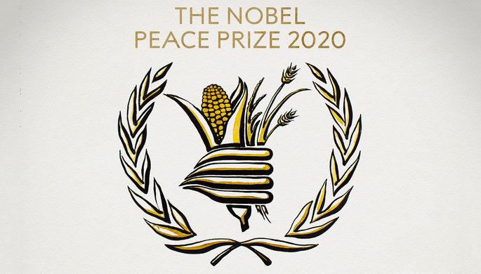 «За борьбу с голодом»: кому досталась Нобелевская премия мира