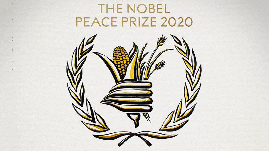 Лауреатом Нобелевской премии мира за 2020 год стала Всемирная продовольственная программа.