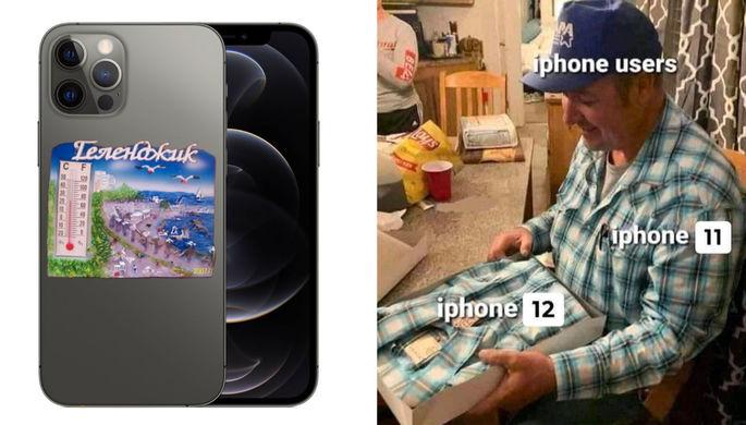 «Выглядит подозрительно»: как шутят об iPhone 12