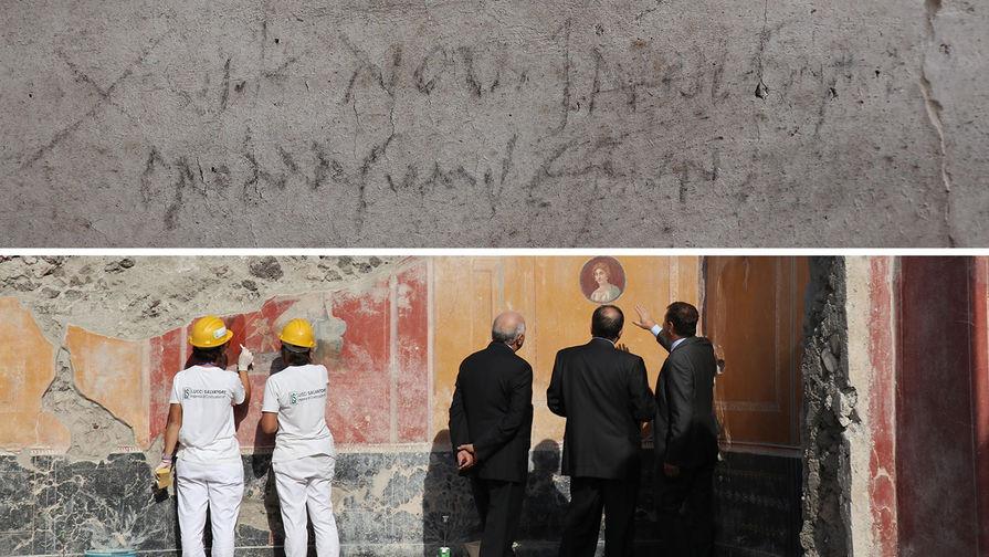 Предпоследний день Помпеи: ученые переписывают учебники
