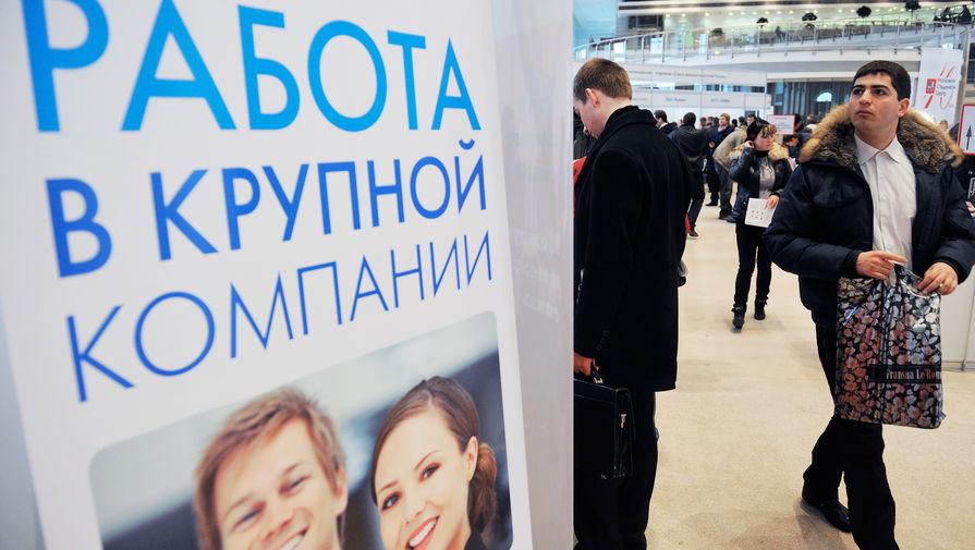 В России число безработных с начала апреля выросло в 3,5 раза