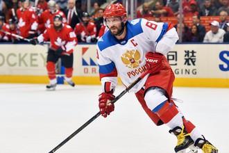 Форвард Александр Овечкин не сможет помочь сборной России в матчах чемпионата мира по хоккею