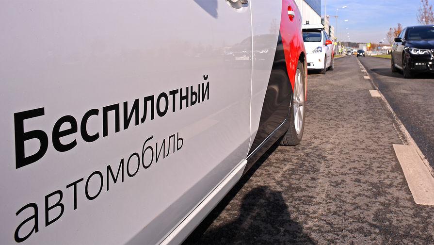 В России могут создать запретные зоны для беспилотных автомобилей