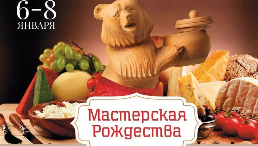 В Истре открывается фестиваль Мастерская Рождества