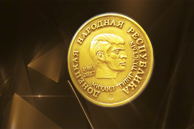 Банк ДНР выпустил памятные монеты с изображением «Моторолы»