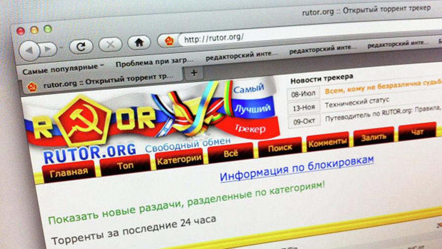 Скачать торрент программу rutor org.