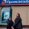 Банк России попросил Генпрокуратуру проверить сделки Промсвязьбанка