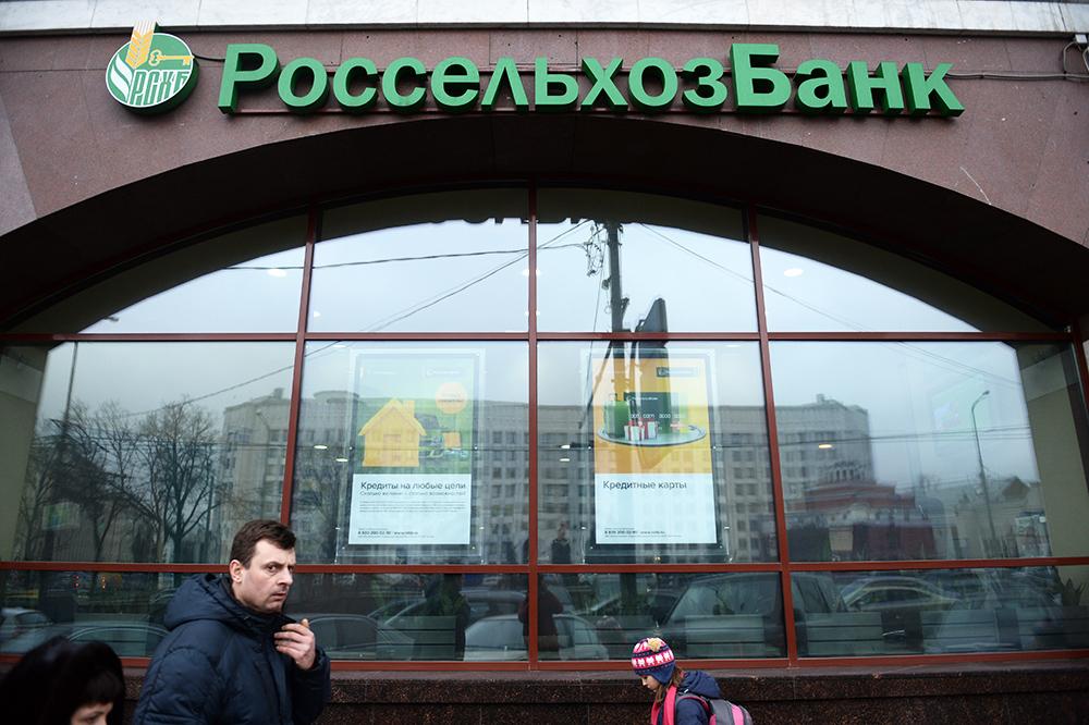 россельхозбанк кострома кредиты хоум кредит онлайн вопросы
