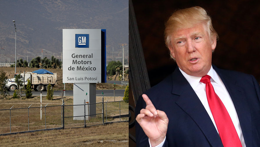Защитник рабочих: как Трамп накажет General Motors