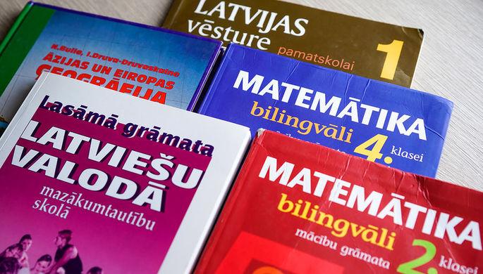 Учебники, по которым учатся дети в одной из русских школ в Латвии, 2018 год